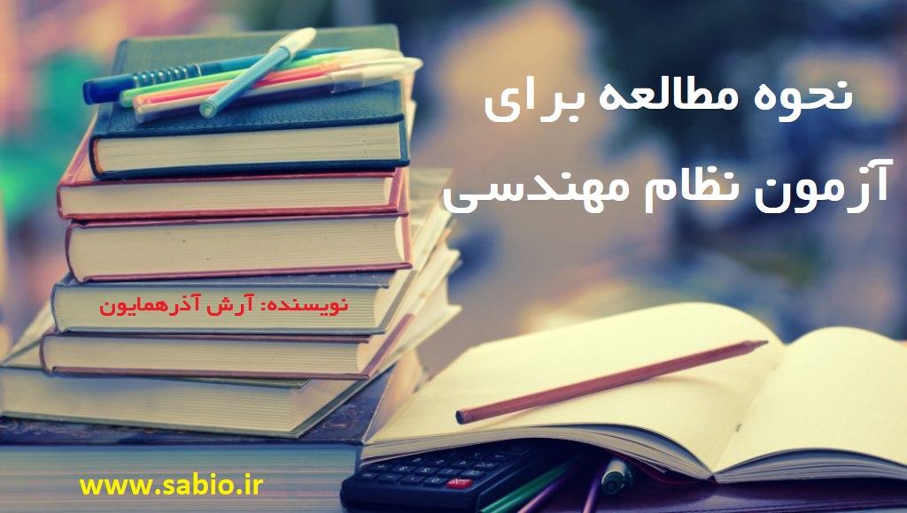 نحوه مطالعه برای آزمون نظام مهندسی