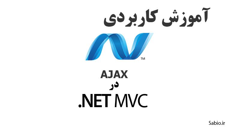 MVC c# Ajax
